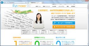 初期費用無料ホームページ作成サイト - FunMaker[ファンメイカー]