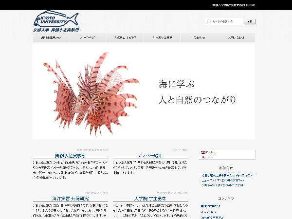 京都大学 FunMaker利用開始の画像