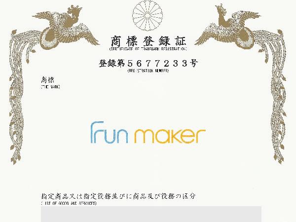 FunMaker[ファンメイカー] 商標登録完了の画像