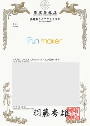 FunMaker[ファンメイカー] 商標登録