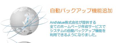 自動バックアップ機能の追加 - アンドバリュー株式会社[AndValue Co. Ltd.]