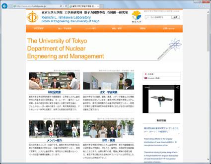 東京大学大学院工学系研究科 石川研究室