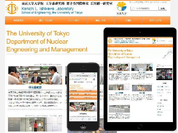 東京大学 FunMaker利用開始の画像