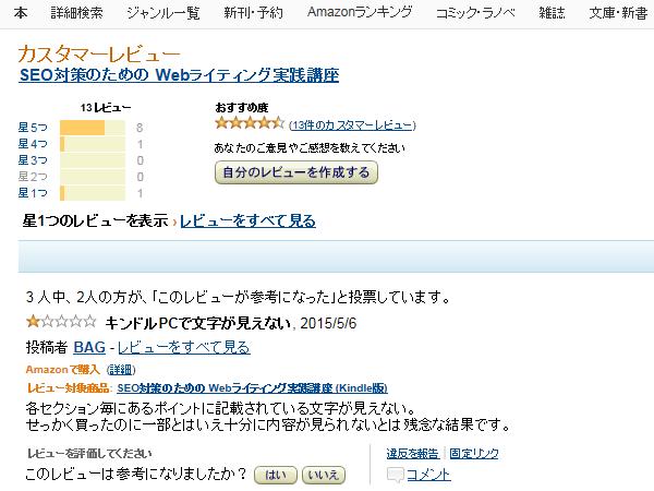 『SEO対策のためのWebライティング実践講座』Kindle版の表示不具合への対応の画像