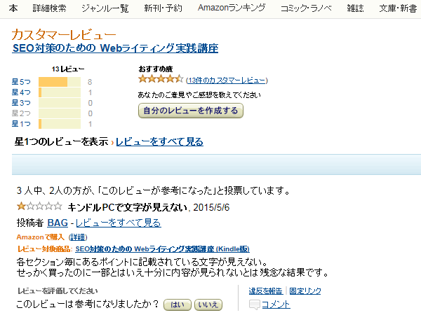 キンドル版の表示不具合への対応