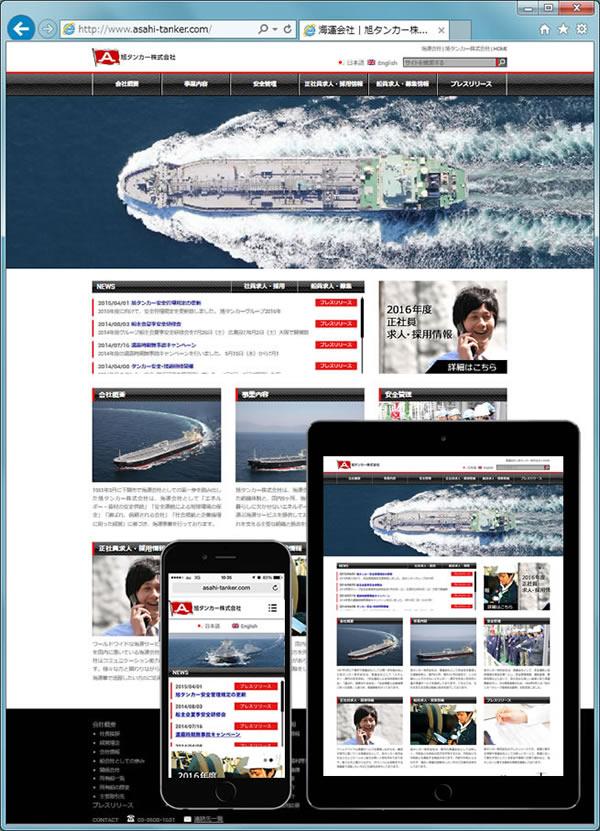 旭タンカー株式会社
