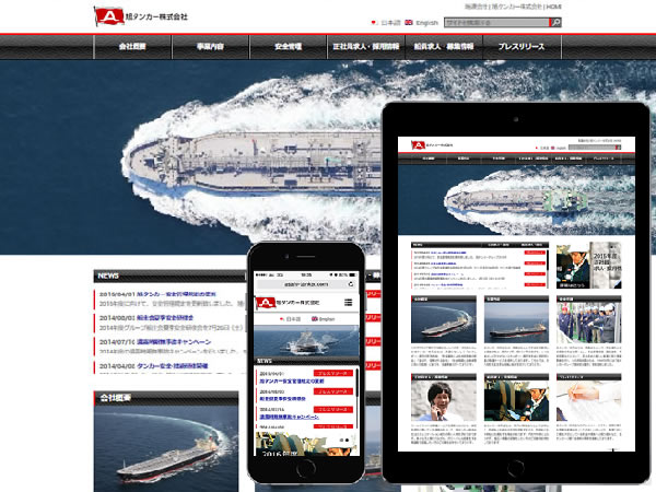 旭タンカー株式会社 ホームページ作成会社.com利用開始の画像