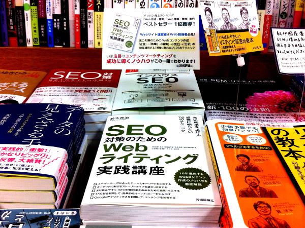 近年最も売れているSEO対策本に(Webライティング実践講座)の画像
