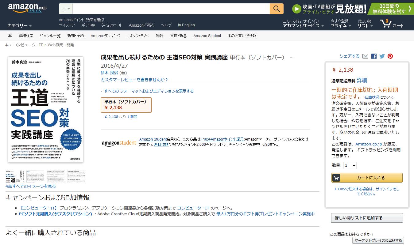 160427_Amazon