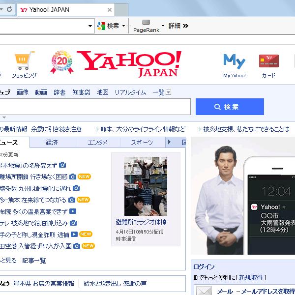 GoogleツールバーにおけるYahoo!JAPANのPageRank表示