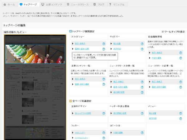 FunMaker[ファンメイカー]の管理画面リニューアルの画像