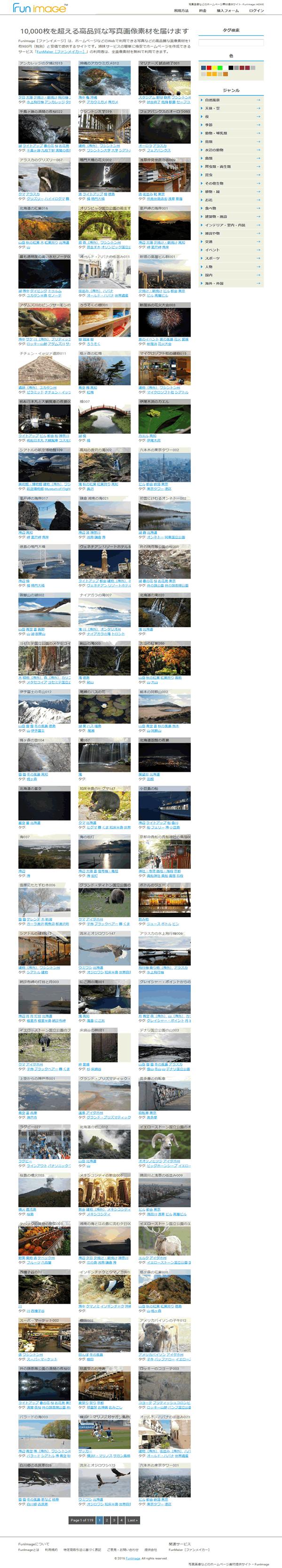 写真画像などのホームページ素材提供サイト - FunImage[ファンイメージ]