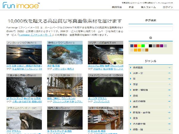 写真画像素材提供サイトFunImageリリースの画像