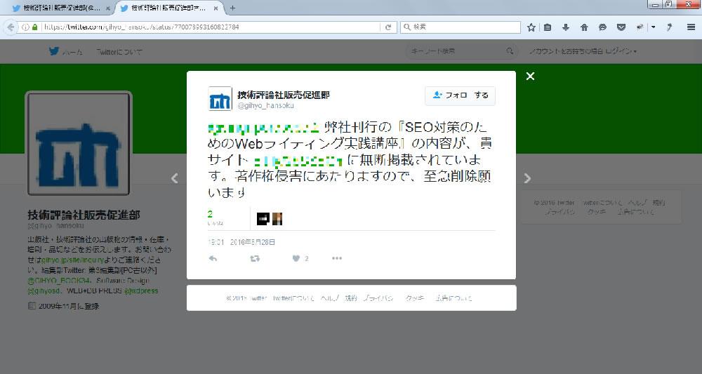 著作権違反サイトに対するTwitterからの警告