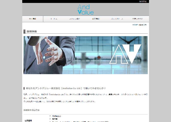 アンドバリュー株式会社[AndValue Co. Ltd.]の以前の採用情報