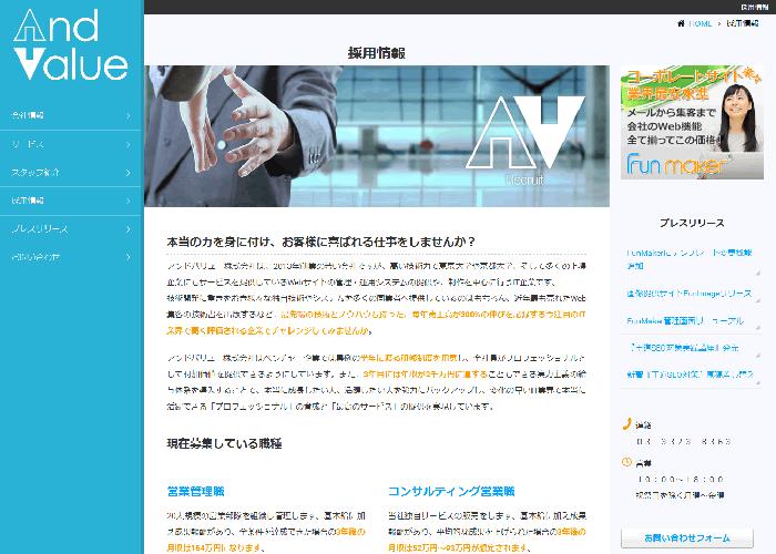 アンドバリュー株式会社[AndValue Co. Ltd.]の新しい採用情報