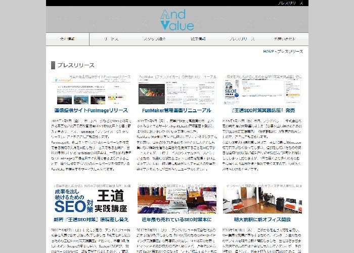 アンドバリュー株式会社[AndValue Co. Ltd.]の以前のニュースリリース一覧