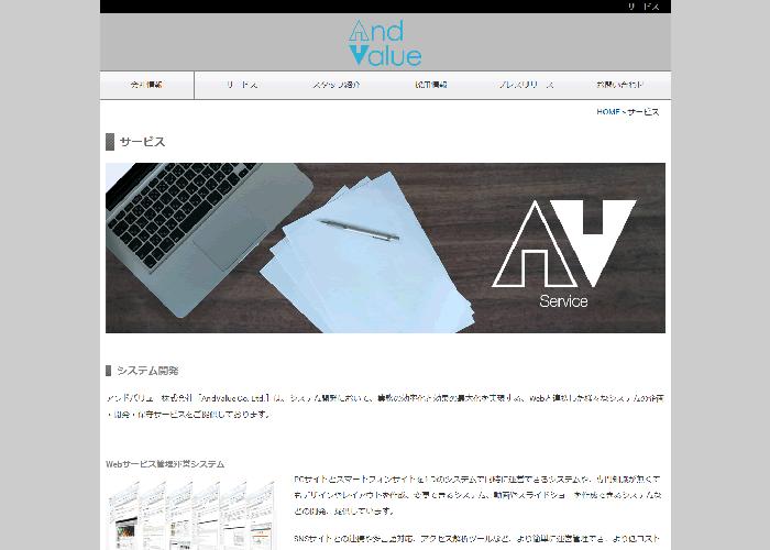 アンドバリュー株式会社[AndValue Co. Ltd.]の以前のサービス一覧