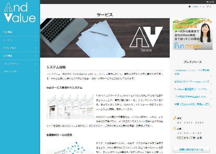 アンドバリュー株式会社[AndValue Co. Ltd.]の新しいサービス一覧