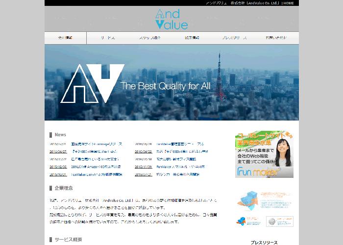 アンドバリュー株式会社[AndValue Co. Ltd.]の以前のトップページ