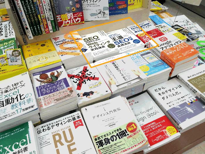 渋谷啓文堂書店における鈴木良治著SEO対策本の展示