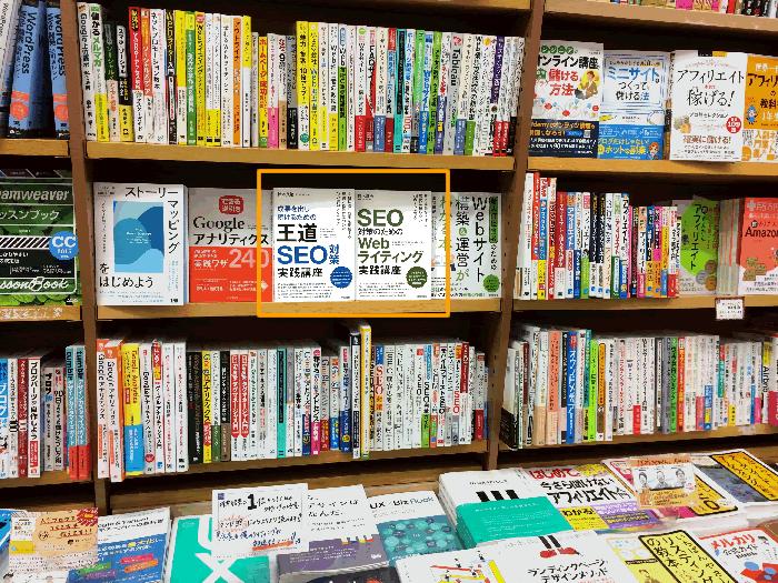 新宿紀伊國屋書店の本店における鈴木良治著SEO対策本の展示