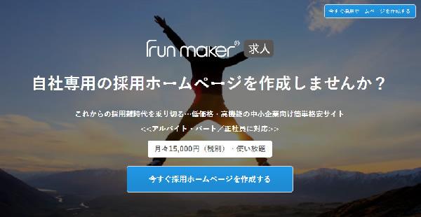 採用のためのホームページ作成・管理システム FunMaker求人