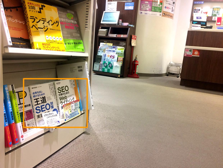 SEO対策のためのWebライティング実践講座』『成果を出し続けるための王道SEO対策実践講座』のブックファースト新宿店の展示