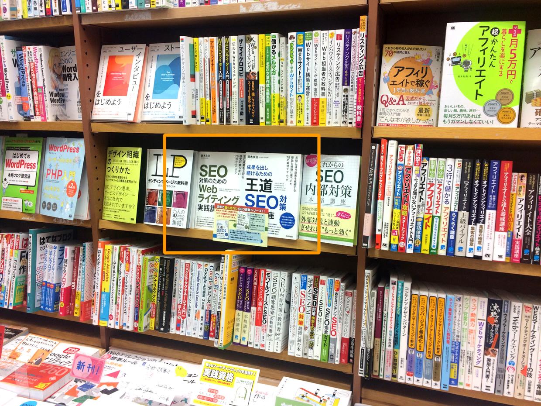 SEO対策のためのWebライティング実践講座の紀伊國屋書店新宿本店での取り扱い状況