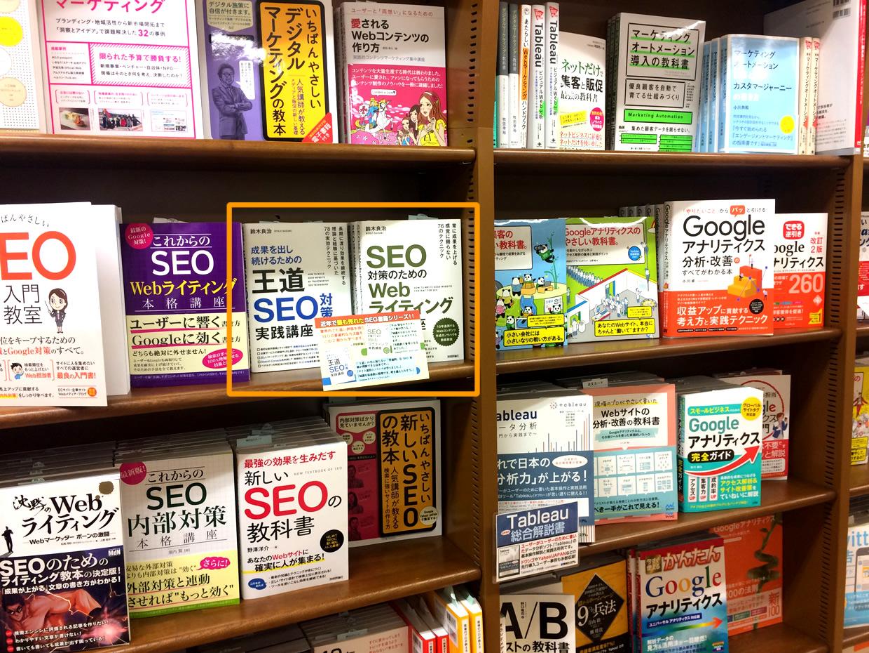 SEO対策のためのWebライティング実践講座のMARUZEN&ジュンク堂書店渋谷店での取り扱い状況