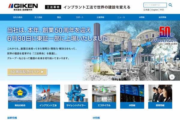 株式会社技研製作所 ホームページ作成会社.com利用開始の画像