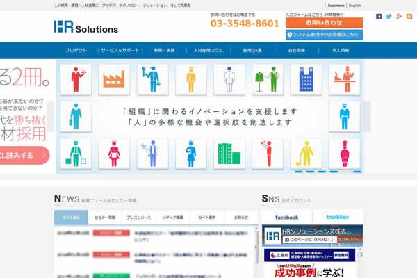 HRソリューションズ株式会社に技術提供開始の画像