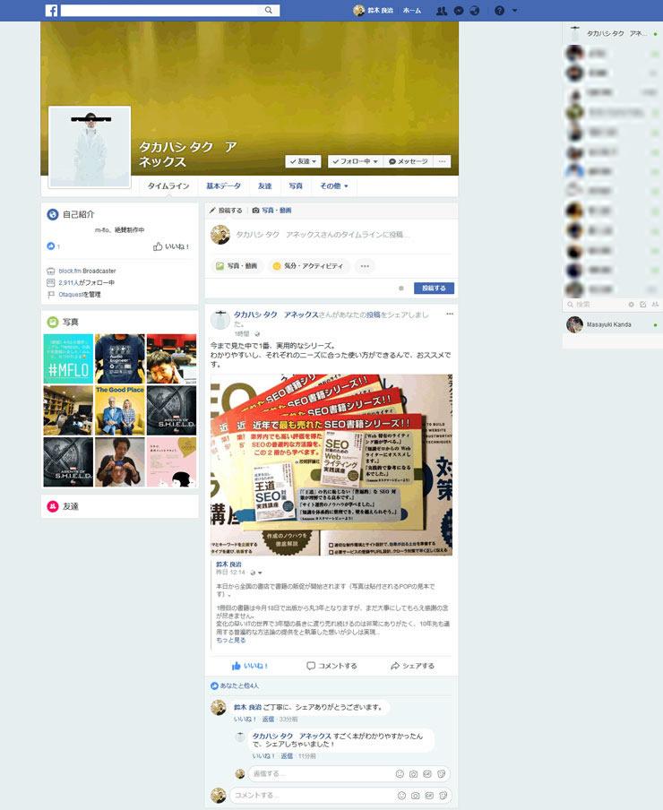 鈴木良治 m-floの☆Taku TakahashiさんのFacebookにて