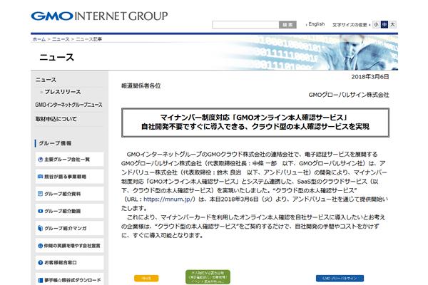 GMOオンライン本人確認サービス クラウド型API連携サービスの画像