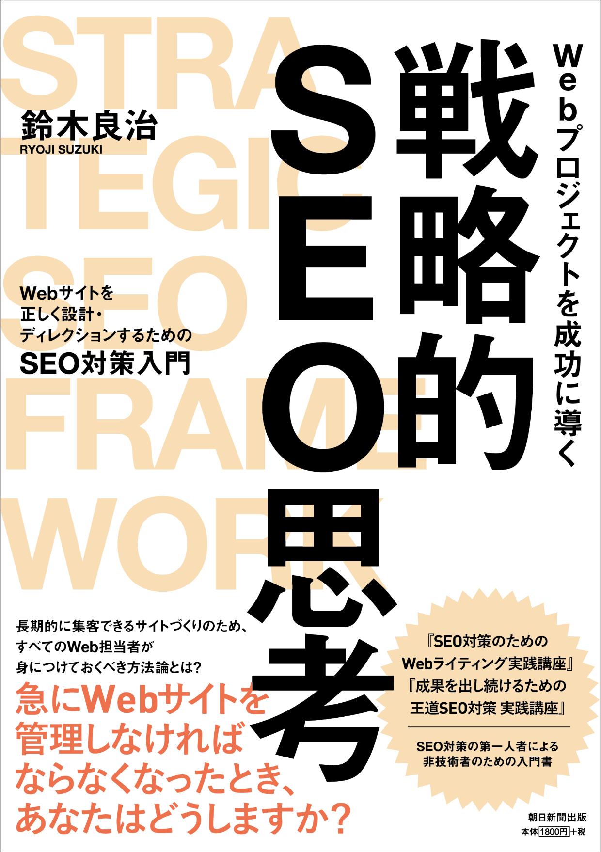 Webプロジェクトを成功に導く戦略的SEO思考 書籍表紙