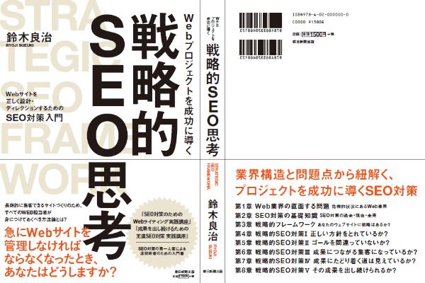 『Webプロジェクトを成功に導く戦略的SEO思考』発売の画像