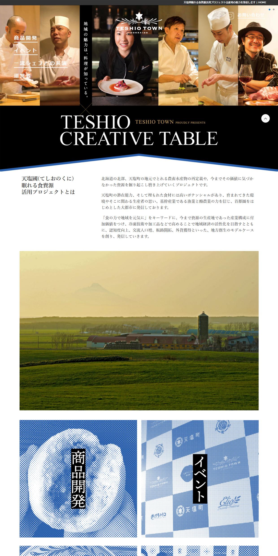 北海道天塩町の地方創生Webメディア
