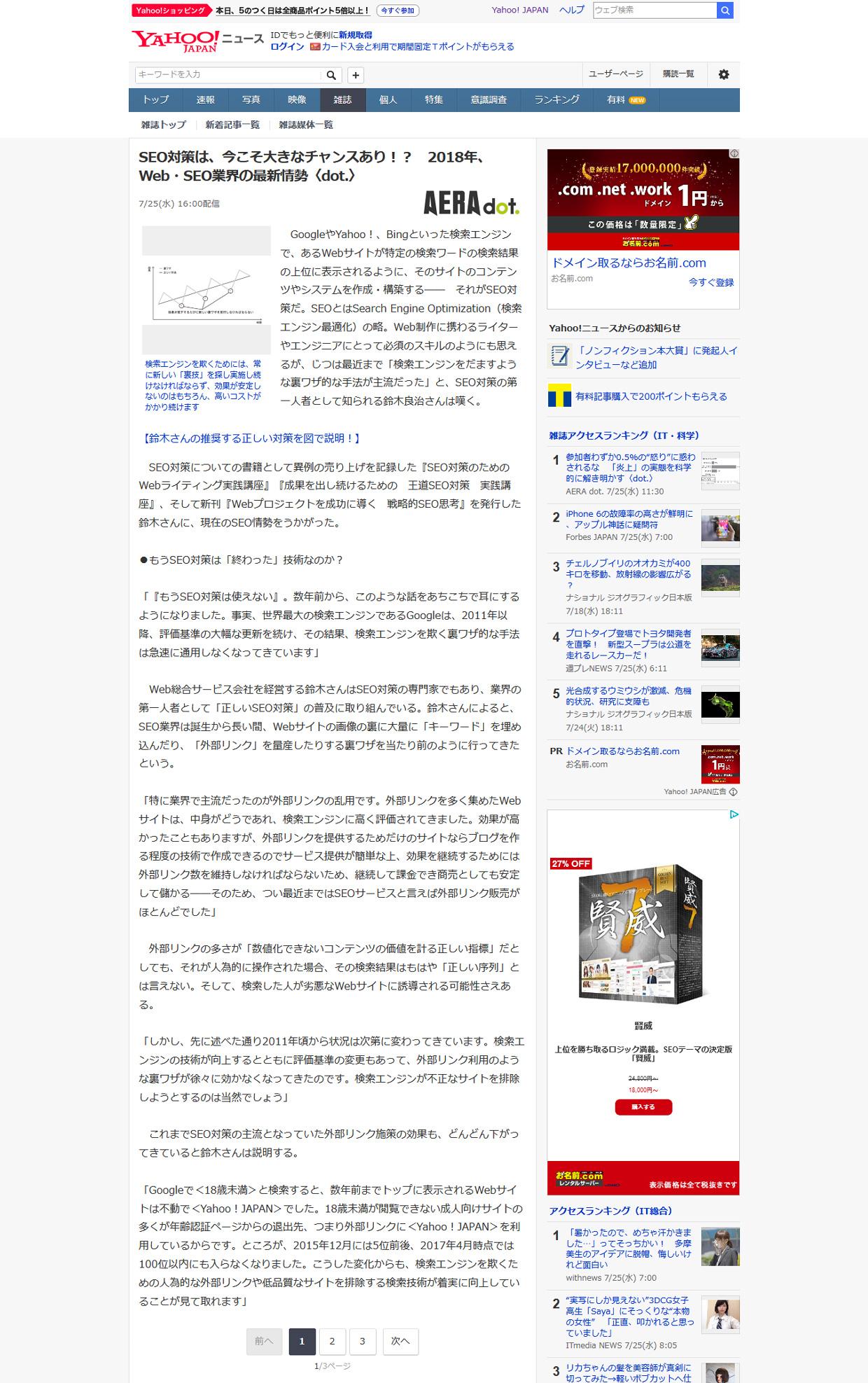 鈴木良治 AERA dot.(アエラドット)インタビュー Yahoo!JAPAN掲載