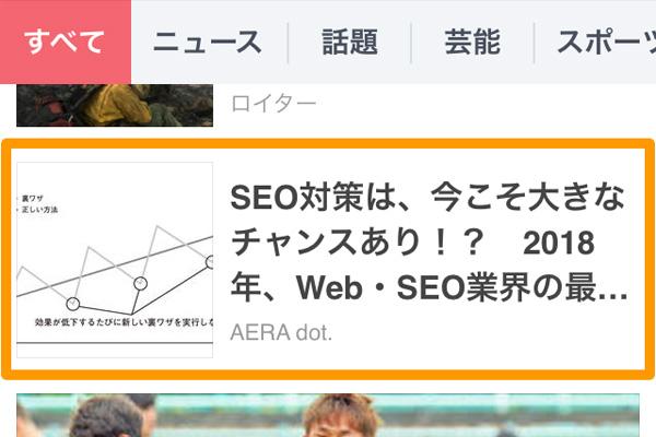 Yahoo!JAPNAに鈴木良治のインタビュー掲載の画像