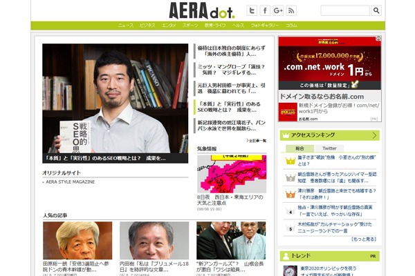 鈴木良治 AERA dot.インタビュー「「本質」と「実行性」のあるSEO戦略とは?」の画像