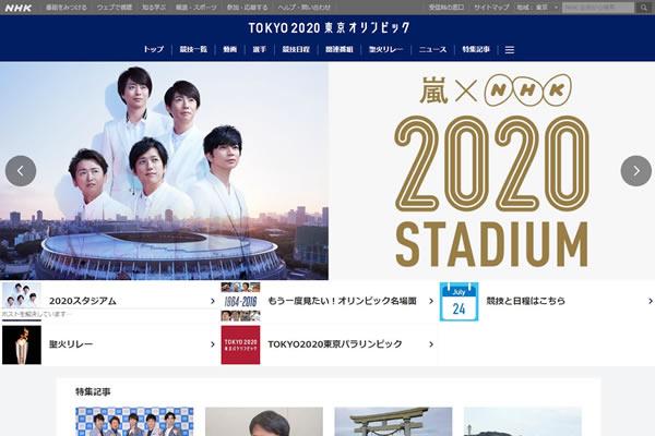 NHK東京オリンピックwebサイト フルリニューアルの画像