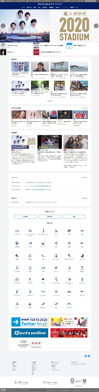 NHK東京オリンピックサイトのフルリニューアル TOKYO2020